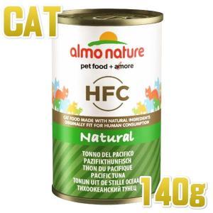 最短賞味2021.7・アルモネイチャー 猫 ウェット 太平洋まぐろ 140g缶 alc5093 キャット 正規品|nachu