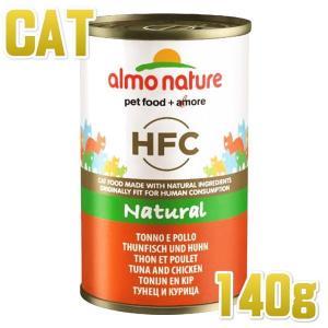 最短賞味2021.2・アルモネイチャー 猫 ウェット 鶏肉とまぐろのご馳走 140g缶 alc5094 キャット 正規品|nachu
