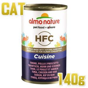 最短賞味2021.8・アルモネイチャー 猫 ウェット まぐろと鶏肉、ハムのご馳走 140g缶 alc5095 キャット 正規品|nachu