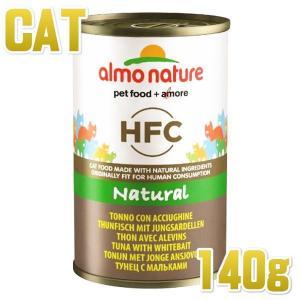 最短賞味2021.5・アルモネイチャー 猫 ウェット まぐろとシラス 140g缶 alc5096 キャット 正規品|nachu