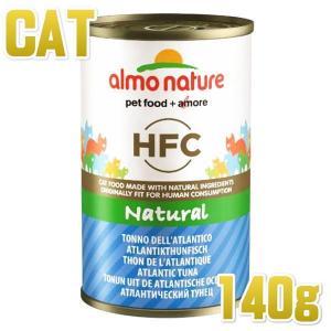 最短賞味2021.9・アルモネイチャー 猫 ウェット 大西洋まぐろ 140g缶 alc5102 キャット 正規品|nachu
