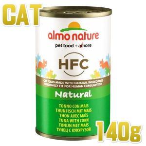 最短賞味2021.5・アルモネイチャー 猫 ウェット まぐろとスイートコーンのご馳走 140g缶 alc5112 キャット 正規品|nachu
