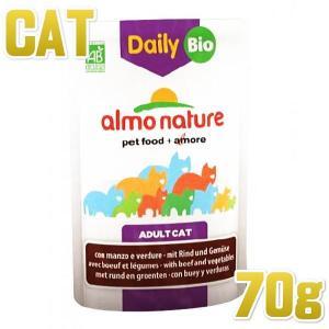 最短賞味2020.3・アルモネイチャー 猫 デイリーメニューBio ビーフと野菜 70gパウチ alc5281 キャット ウェット オーガニック正規品 nachu
