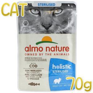 最短賞味2020.9・アルモネイチャー 猫 パウチ ウェット ステアライズド(避妊・去勢用)たら入りのご馳走 70g alc5290 キャット 正規品|nachu