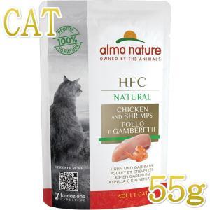 最短賞味2020.5・アルモネイチャー 猫 パウチ チキンとえび 55g alc5802 ウェット キャット 正規品 nachu
