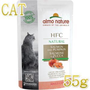 最短賞味2020.7・アルモネイチャー 猫 パウチ サーモンとパンプキン 55g alc5804 ウェット キャット 正規品 nachu