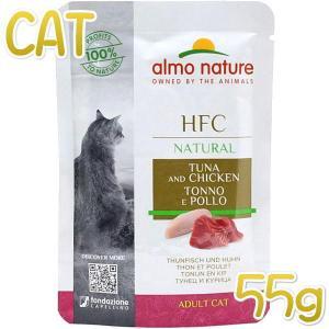 最短賞味2021.3・アルモネイチャー 猫 パウチ まぐろとチキン 55g alc5805 ウェット キャット 正規品 nachu