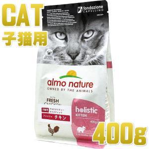 最短賞味2020.9・アルモネイチャー 子猫用 キトン チキン 400g alc611・仔猫用ホリスティックドライ キャット 正規品|nachu