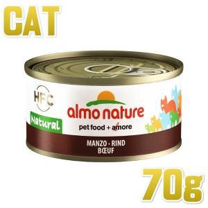 最短賞味2021.5・アルモネイチャー 猫 ウェット ビーフのご馳走 70g缶 alc6200h パテ状 キャット 正規品 nachu