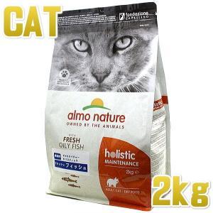 最短賞味2021.1・リニューアル品アルモネイチャー 猫 フレッシュフィッシュ2kg alc624 成猫用ドライ キャット almo nature 正規品|nachu