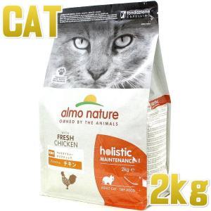 最短賞味2021.1・リニューアル品アルモネイチャー 猫 フレッシュチキン 2kg alc625成猫用 almo nature 正規品|nachu