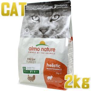最短賞味2020.8・アルモネイチャー 猫 ターキー 2kg alc627成猫用ドライ キャット 正規品 nachu