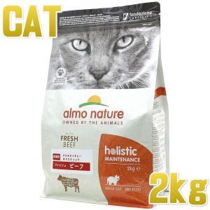 最短賞味2020.11・リニューアル品アルモネイチャー 猫 フレッシュビーフ 2kg alc628 成猫用ドライ キャット 正規品|nachu