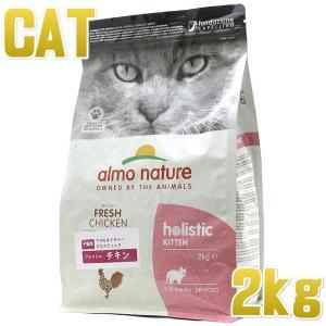 猫用 アルモネイチャー キトン 2kg ホリスティック ドライ キャットフード正規品