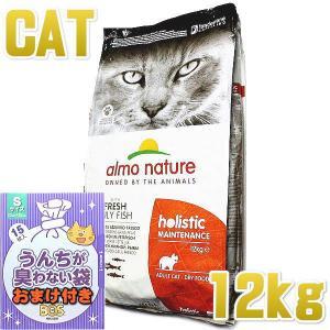 最短賞味2020.10・リニューアル品アルモネイチャー 猫 フレッシュ フィッシュ 12kg alc642  成猫用ドライ キャット 正規品|nachu