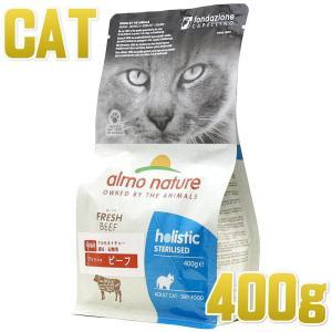 最短賞味2020.8・アルモネイチャー 猫 ファンクショナル避妊・去勢用 ビーフ&ライス 400g alc660 キャットフード 正規品|nachu