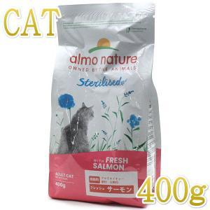 最短賞味2020.11・アルモネイチャー 猫 ファンクショナル避妊・去勢用 フレッシュサーモン400g alc661 キャットフード 正規品|nachu