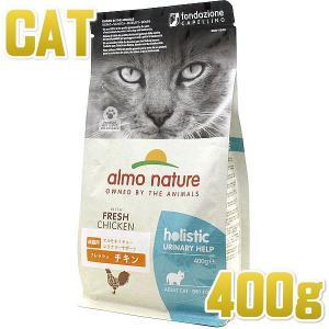 NEW 最短賞味2020.11・アルモネイチャー 猫 ドライ ユリナリーサポート フレッシュチキン 400g alc665キャットフード 正規品|nachu