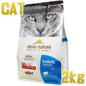 最短賞味2020.10・リニューアル品アルモネイチャー 猫 ファンクショナル避妊・去勢用 フレッシュサーモン2kg alc671 キャットフード 正規品|nachu