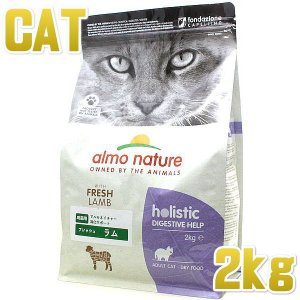NEW 最短賞味2020.11・アルモネイチャー 猫 ドライ 消化サポート フレッシュラム 2kg alc674キャットフード 正規品|nachu