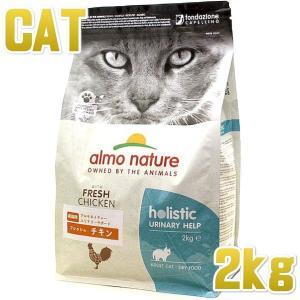 NEW 最短賞味2020.11・アルモネイチャー 猫 ドライ ユリナリーサポート フレッシュチキン 2kg alc675 キャットフード 正規品|nachu