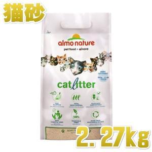 アルモネイチャー 猫砂 キャットリター 2.27kg|nachu
