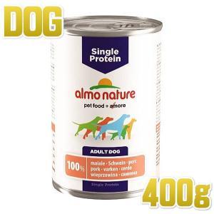 最短賞味2021.5・アルモネイチャー 犬 シングルプロテインドッグ・ポークのご馳走 400g缶 ald191 almo nature 正規品|nachu