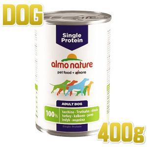 最短賞味2021.11・アルモネイチャー 犬 シングルプロテインドッグ・ターキーのご馳走 400g缶 ald193 almo nature 正規品|nachu