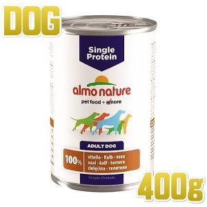 最短賞味2021.10・アルモネイチャー 犬 シングルプロテインドッグ・子牛肉のご馳走 400g缶 ald194 almo nature 正規品|nachu