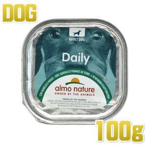 最短賞味2020.10・アルモネイチャー 犬 デイリーメニュードッグ ラムとポテト入りお肉のご馳走 100g ald220 ウェット almo nature正規品|nachu