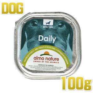 最短賞味2020.10・アルモネイチャー 犬 デイリーメニュードッグ チキンとエンドウ豆入りお肉のご馳走 100g ald221 ウェット almo nature正規品|nachu