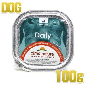 最短賞味2020.10・アルモネイチャー 犬 デイリーメニュードッグ 子牛肉とキャロット入りお肉のご馳走 100g ald222 ウェット almo nature正規品|nachu