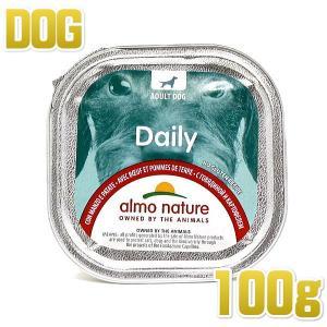 最短賞味2020.9・アルモネイチャー 犬 デイリーメニュードッグ 牛肉とポテト入りお肉のご馳走 100g ald223 ウェット almo nature正規品|nachu