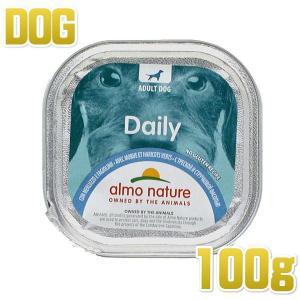最短賞味2021.1・アルモネイチャー 犬 デイリーメニュードッグ たらとグリーンビーンズ入りお肉のご馳走 100g ald224 almo nature正規品|nachu