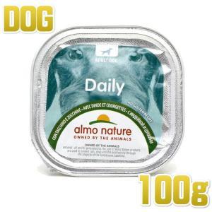 最短賞味2020.11・アルモネイチャー 犬 デイリーメニュードッグ 七面鳥とズッキーニ入りお肉のご馳走 100g ald225 ウェット almo nature正規品|nachu