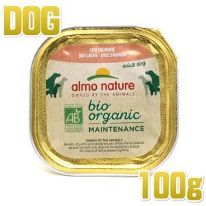 最短賞味2020.8・アルモネイチャー 犬 デイリーメニュードッグ サーモン入りのご馳走 100g ald246 オーガニック ウェット正規品|nachu