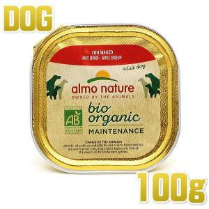 最短賞味2020.8・アルモネイチャー 犬 デイリーメニュードッグ ビーフ入りのご馳走 100g ald261 オーガニック ウェット正規品|nachu