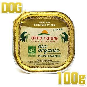 最短賞味2020.8・アルモネイチャー 犬 デイリーメニュードッグ ターキー入りのご馳走 100g ald263 オーガニック ウェット正規品|nachu