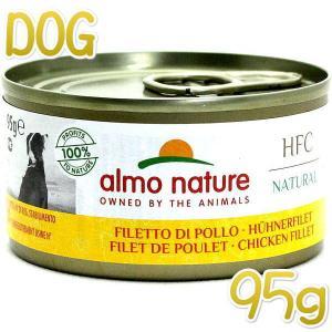 最短賞味2020.10・アルモネイチャー 犬 ウェット 鶏肉のフィレのご馳走 95g缶フレーク状 ald5500 ウェット almo nature 正規品 nachu