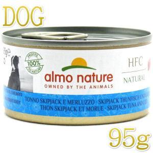 最短賞味2021.7・アルモネイチャー 犬 ウェット カツオのご馳走 95g缶フレーク状 ald5503 ウェット almo nature 正規品|nachu