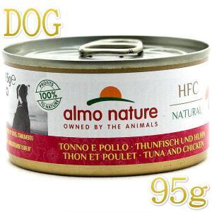 最短賞味2021.5・アルモネイチャー 犬 ウェット まぐろとチキンのご馳走 95g缶フレーク状 ald5542 ウェット almo nature 正規品|nachu