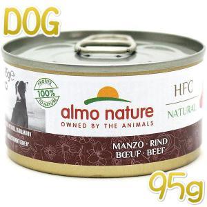 最短賞味2020.12・アルモネイチャー 犬 ウェット ビーフのご馳走 95g缶 ald5544 ウェット almo nature 正規品 nachu