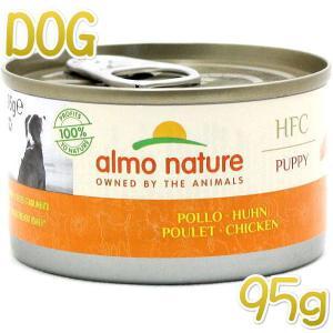 最短賞味2021.1・アルモネイチャー 子犬用ウエット パピー チキンのご馳走 95g缶 ald5550 仔犬用 一般食 ウェット almo nature 正規品|nachu