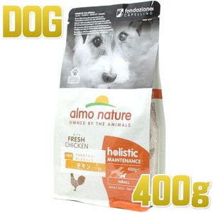 最短賞味2020.8・アルモネイチャー 犬 チキン&ライス 小粒 400g ald704 ホリスティック ドッグ ドライ almo nature 正規品|nachu