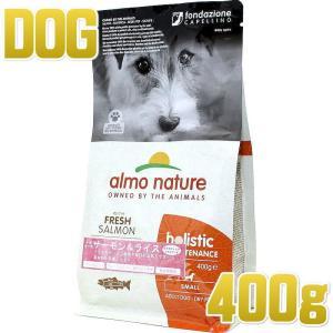 最短賞味2020.8・アルモネイチャー 犬 サーモン&ライス 小粒 400g ald705 ホリスティック ドッグ ドライ almo nature 正規品|nachu