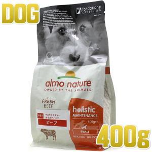 最短賞味2020.10・アルモネイチャー 犬 ビーフ 小粒 400g ald706ホリスティック ドッグ ドライ almo nature 正規品|nachu