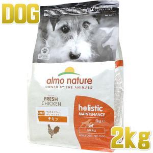 最短賞味2020.10・アルモネイチャー 犬 チキン 小粒 2kg ald714ホリスティック ドッグ ドライ almo nature 正規品|nachu