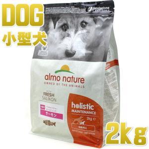最短賞味2020.10・アルモネイチャー 犬 サーモン&ライス 小粒 2kg ald715 ホリスティック ドッグ ドライ almo nature 正規品|nachu