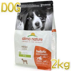 最短賞味2021.1・アルモネイチャー 犬 ラム 中粒 2kg ald731ホリスティック ドッグ ドライ almo nature 正規品|nachu
