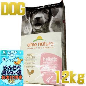 最短賞味2020.7・アルモネイチャー 子犬用 パピー チキン&ライス 中粒 12kg大袋 ald740 仔犬用 almo nature 正規品|nachu